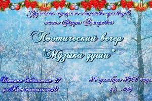 """Поэтический вечер """"Музыка души"""""""