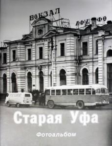 staraya-ufa