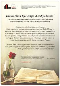 iksanovoj-3